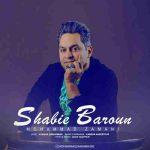 دانلود آهنگ جدید محمد زمانی به نام شبیه بارون