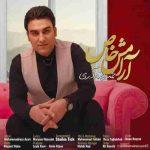 دانلود آهنگ جدیدمحمدرضا آذری به نام آرامش خاص