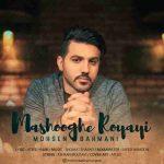 دانلود آهنگ جدید محسن بهمنی به نام معشوقه رویایی