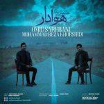 دانلود آهنگ جدید امید ساربانی و محمدرضا خورشیدی به نام هوادار