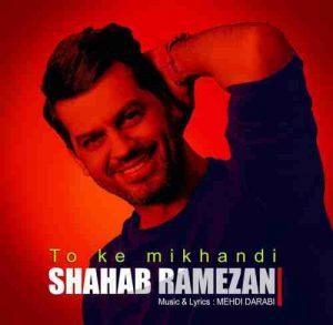 دانلود آهنگ جدیدشهاب رمضان تو که میخندی