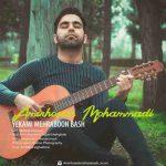 دانلود آهنگ جدید امیرحسین محمدی به نام یکم مهربون باش
