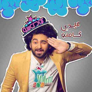 دانلود آهنگ جدید گامنو عیدی