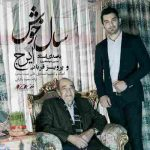 دانلود آهنگ جدیدایرج خواجه امیری و پرویز قربانی به نام سال خوش