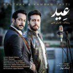 دانلود آهنگ جدید رستاک حلاج و کامران تفتی به نام عید