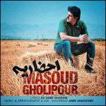 دانلود آهنگ جدید مسعود قلی پور به نام احضاریه