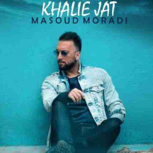 دانلود آهنگ جدید مسعود مرادی خالیه جات