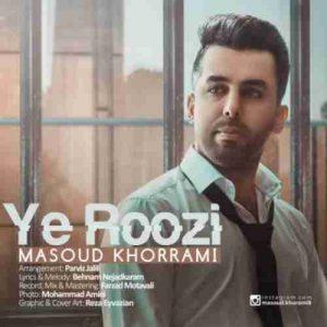 دانلود آهنگ جدید مسعود خرمی یه روزی