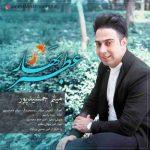دانلود آهنگ جدیدمیثم جمشیدپور به نام عطر بهار