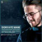 دانلود آهنگ جدیدمحمد احمدی به نام دنیای منی