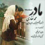 دانلود آهنگ جدیدمحمد غفاری به نام مادر
