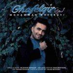 دانلود آهنگ جدید محمد خیراتی به نام غافلگیر