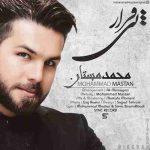 دانلود آهنگ جدید محمد مستان به نام بیقرار