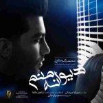 دانلود آهنگ جدیدمحمد زند وکیلی به نام دیوانه منم
