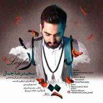دانلود آهنگ جدید محمدرضا جمال به نام لیلا