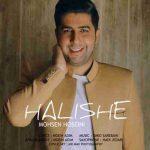 دانلود آهنگ جدیدمحسن حسینی به نام حالیشه