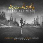دانلود آهنگ جدیدسعید رحیمیان به نام پایان منو آهسته برو
