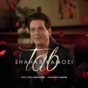 دانلود آهنگ جدید شهاب کامویی تب