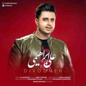 دانلود آهنگ جدید علی ابراهیمی دیوونه