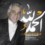 دانلود آهنگ جدیدکمال کمیلی به نام الحمد الله