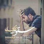 دانلود آهنگ جدیدمجید احمدی به نام سقوط