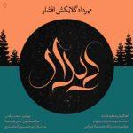 دانلود آهنگ جدیدمهرداد گلابکش افشار به نام دیدار