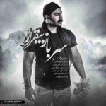 دانلود آهنگ جدیدمیلاد حسینی به نام سرباز بیقرار