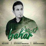 دانلود آهنگ جدیدمحمد حسین یزدانی به نام بهار