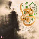 دانلود آهنگ جدید محمدجواد بحیرایی به نام یغما