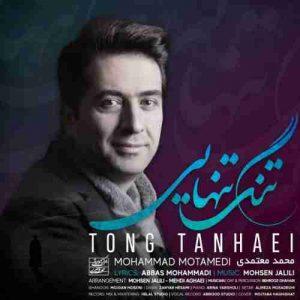 دانلود آهنگ جدید محمد معتمدی تنگ تنهایی