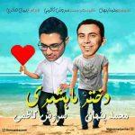 دانلود آهنگ جدید محمد پنهان و سروش کاظمی به نام دختر ماهشهری