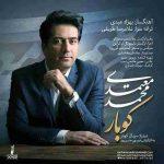 دانلود آهنگ جدیدمحمد معتمدی به نام کوبار