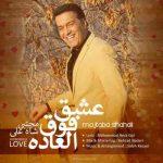 دانلود آهنگ جدیدمجتبی شاه علی به نام عشق فوق العاده