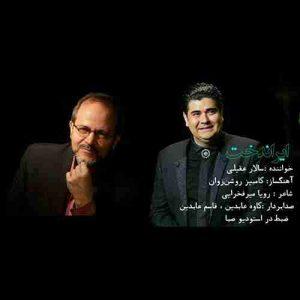 Salar-Aghili-Iran-Dokht-300x300 دانلود آهنگ جدید سالار عقیلی ایراندخت