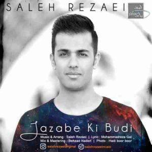 دانلود آهنگ جدید صالح رضایی جذاب کی بودی