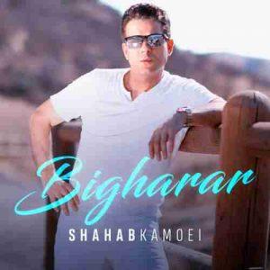 دانلود آهنگ جدیدشهاب کامویی بیقرار