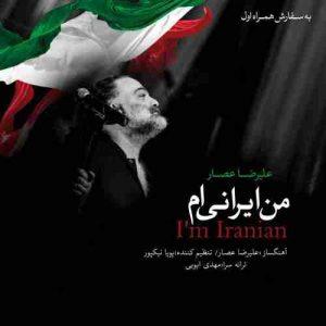 دانلود آهنگ جدیدعلیرضا عصار من ایرانی ام
