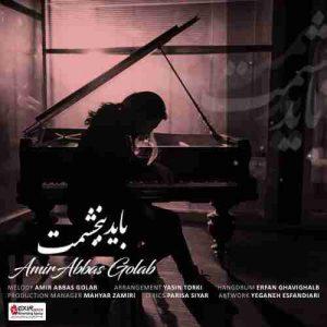 دانلود آهنگ جدید امیر عباس گلاب باید ببخشمت