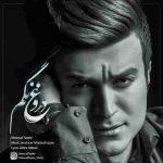 دانلود آهنگ جدید مسعود طیبی به نام دروغ نگم