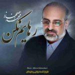 دانلود آهنگ جدیدمحمد اصفهانی رهایم نکن