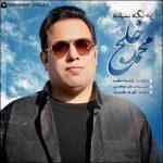 دانلود آهنگ جدیدمحمد خلج به نام یه نگاه ساده