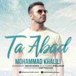 دانلود آهنگ جدید محمد خلیلی به نام تا ابد