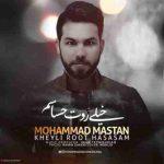دانلود آهنگ جدیدمحمد مستان به نام خیلی روت حساسم