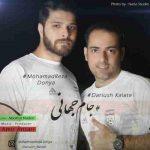 دانلود آهنگ جدید محمدرضا دنیا و داریوش کلاته به نام جام جهانی