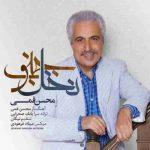 دانلود آهنگ جدید محسن قمی به نام نخل جنوب