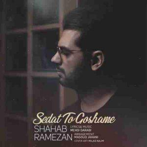 دانلود آهنگ جدیدشهاب رمضان صدات تو گوشمه