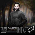 دانلود آهنگ جدیدیونس علی اکبری به نام قلب من