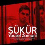 دانلود آهنگ جدیدیوسف زمانی به نام Sukur