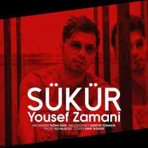 دانلود آهنگ جدیدیوسف زمانی Sukur