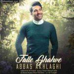 دانلود آهنگ جدید عباس اخلاقی به نام فال قهوه